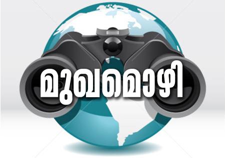mugamozhi copy