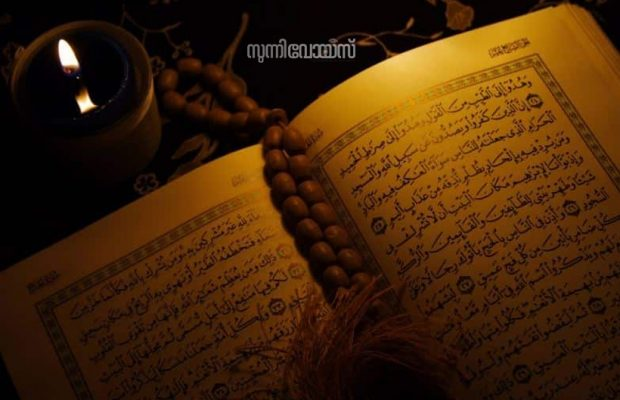 iSLAMIC aRTICLE-mALAYALAM